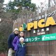 PICA富士西湖